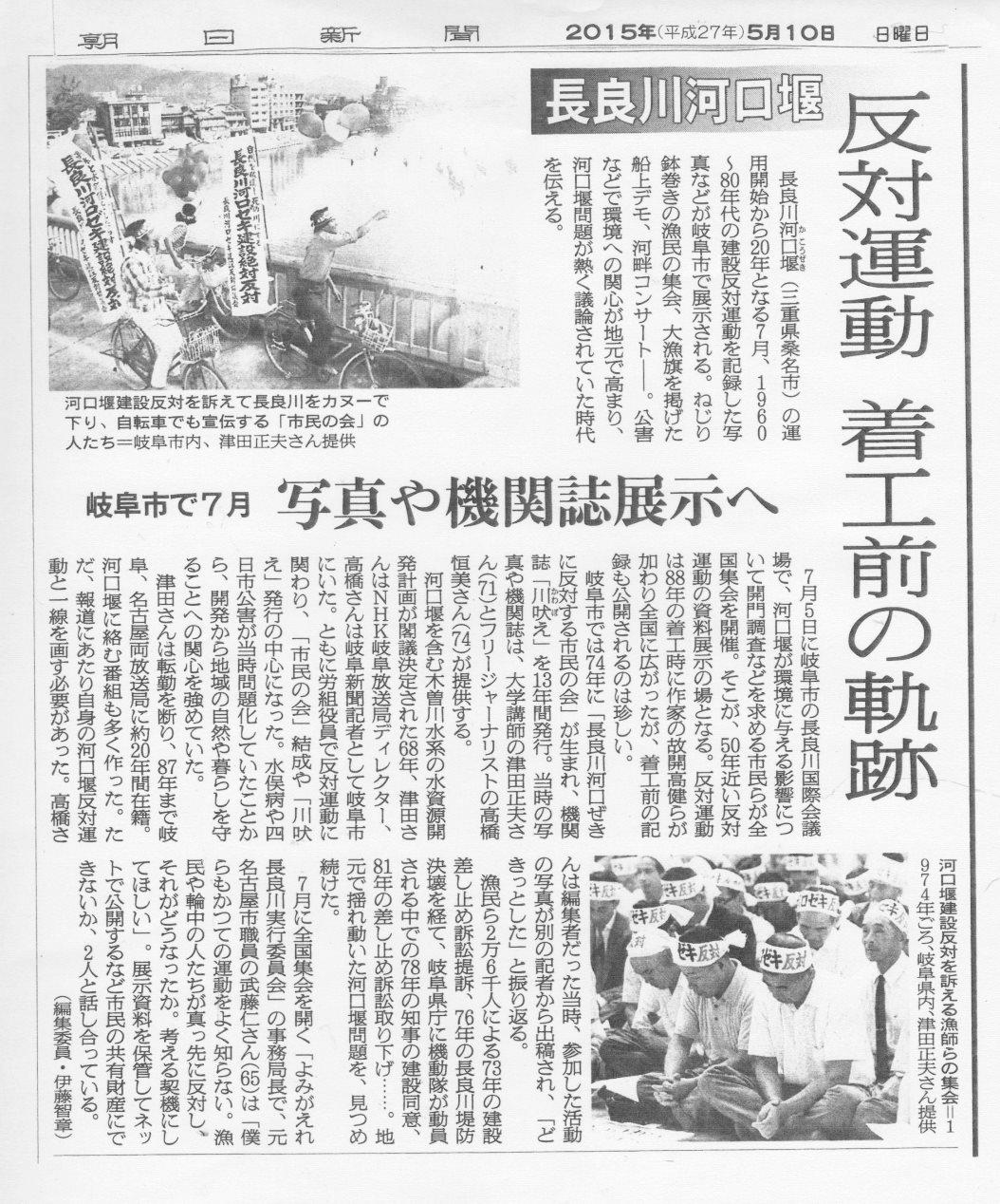 長良川河口堰 5月10日報道_f0197754_1447968.jpg