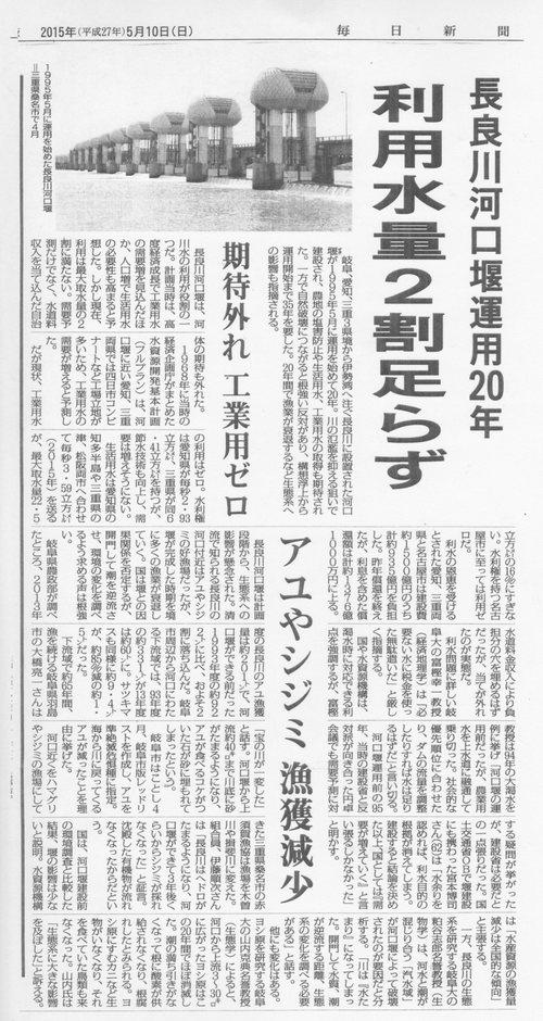 長良川河口堰 5月10日報道_f0197754_14532191.jpg