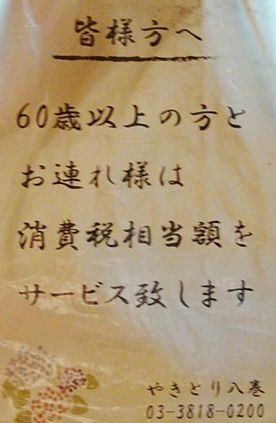 2週連続行ってしまった「焼鳥 八巻(やまき)」@白山_b0051666_74377.jpg