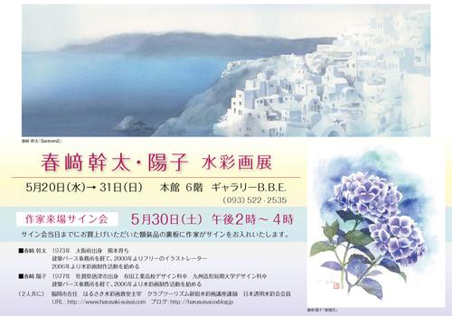 小倉井筒屋 福岡三越 APJ_f0176370_17401670.jpg