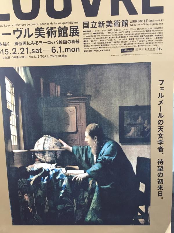 ルーブル美術館展 日常を描くー風俗画に見るヨーロッパ絵画の真髄_c0366777_01435538.jpg