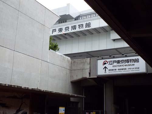 ぐるっとパスNo.7 江戸東京博物館まで見たこと_f0211178_15254945.jpg