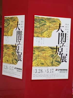 ぐるっとパスNo.7 江戸東京博物館まで見たこと_f0211178_15255699.jpg