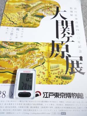 ぐるっとパスNo.7 江戸東京博物館まで見たこと_f0211178_15282395.jpg
