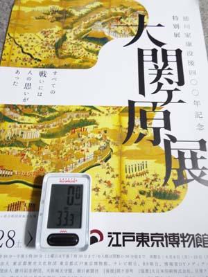 ぐるっとパスNo.7 江戸東京博物館まで見たこと_f0211178_15283116.jpg