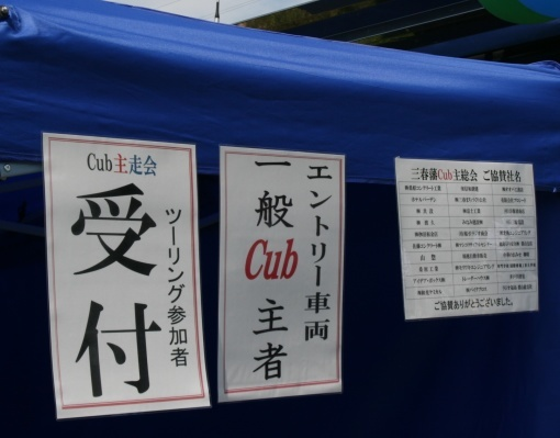 三春藩Cub主総会_a0279883_03200531.jpg
