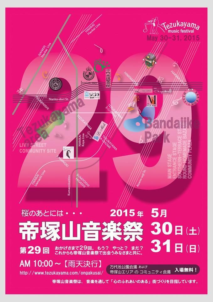 第29回 帝塚山音楽祭、ラウンドバザークラフトに参加します_e0115686_18133559.jpg