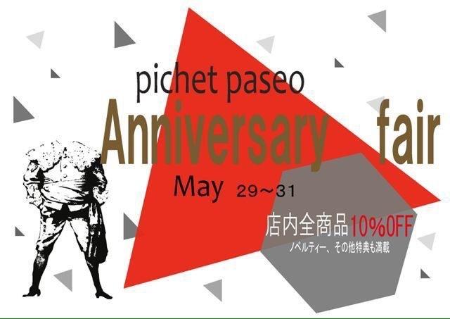 Anniversary sale !_a0220798_18293650.jpg