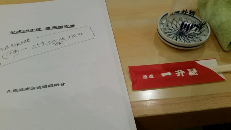平成26年度 久里浜商店会協同組合 総会_d0092901_2322373.jpg