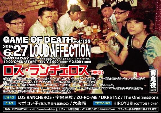 ロス・ランチェロス秋田公演 - GAME OF DEATH vol.139 -_e0314002_053833.jpg