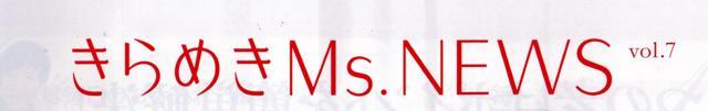 資生堂『きらめきMs.NEWS』vol.7_c0101406_19231282.jpg