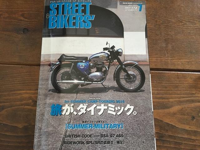 ストリートバイカーズ 2015年7月号に掲載されました!_a0164918_21072278.jpg
