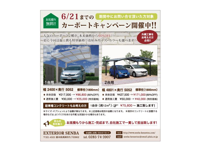 5/26 Exterior Senba news_f0325437_14453984.jpg