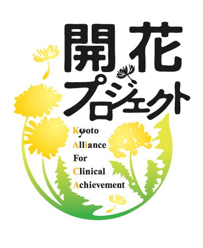 Kyoto Alliance For Clinical Achievement 。_e0170538_14150790.jpg
