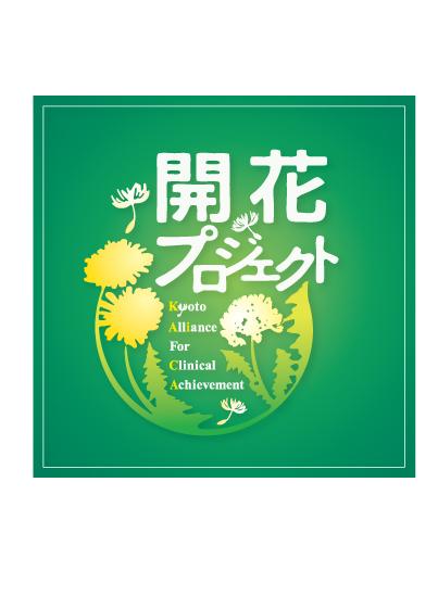 Kyoto Alliance For Clinical Achievement 。_e0170538_14151247.jpg