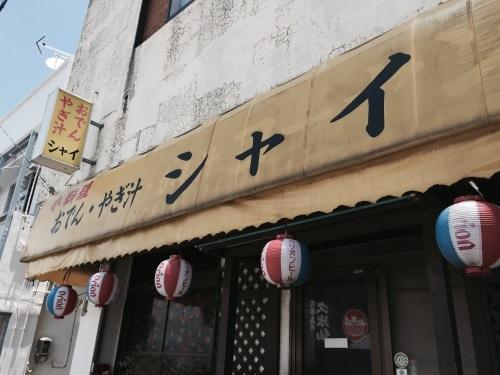 Uruma City._c0153966_20003004.jpg