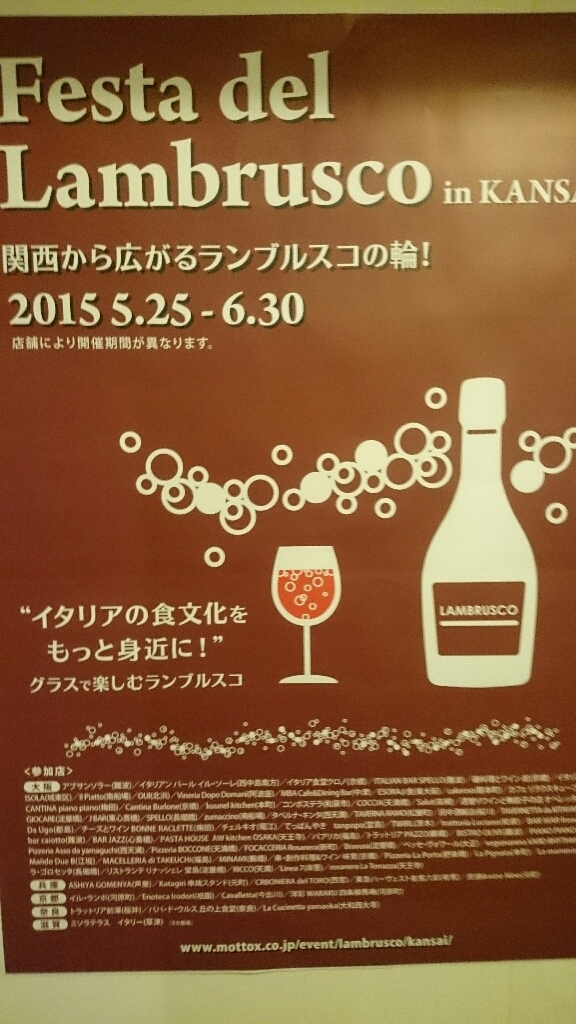 Festa del  lambrusco  in  KANSAI_f0187266_18192921.jpg