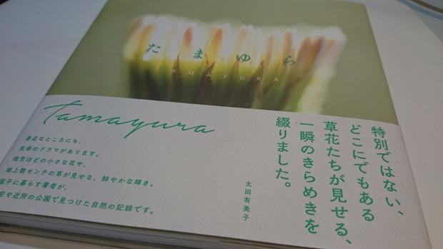 5月26日(火)写真家・太田有美子さん_e0006772_13424930.jpg