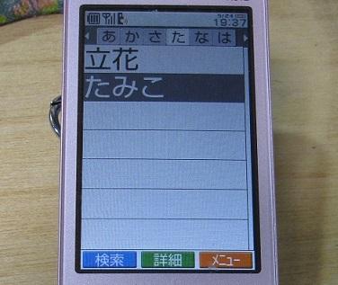 携帯電話の三角の意味_b0019674_11198100.jpg