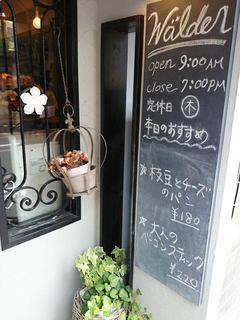 ちょっと足を延ばして京都まで・ワルダー_e0167593_242152.jpg