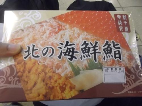北海道旅行 空弁編_f0076001_2235142.jpg