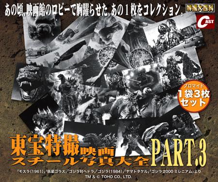 夏直前、6月の大阪怪獣談話室は色んな意味で熱(苦し)い!_a0180302_167856.jpg