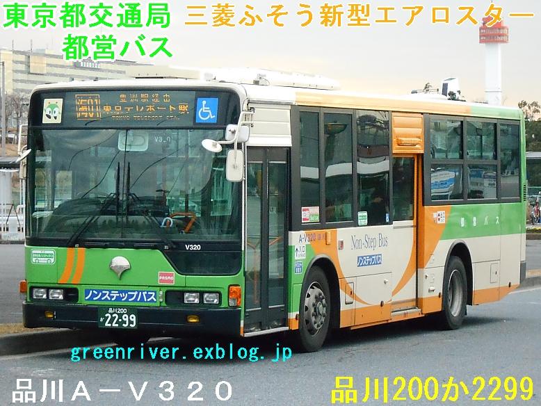 東京都交通局 A-V320_e0004218_201237.jpg