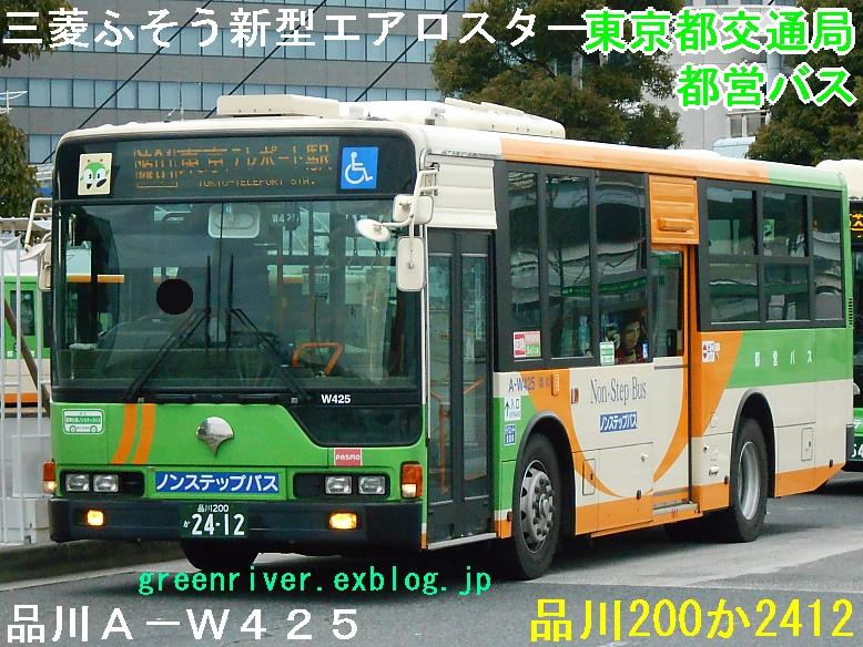 東京都交通局 A-W425_e0004218_20135275.jpg