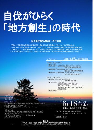 フォーラム開催「自伐がひらく『地方創生』の時代」_e0002820_16234000.jpg