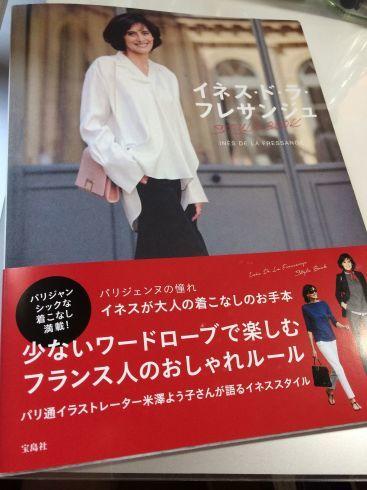 イネス本ほか、活動のお知らせ3つ_e0262430_05570668.jpg