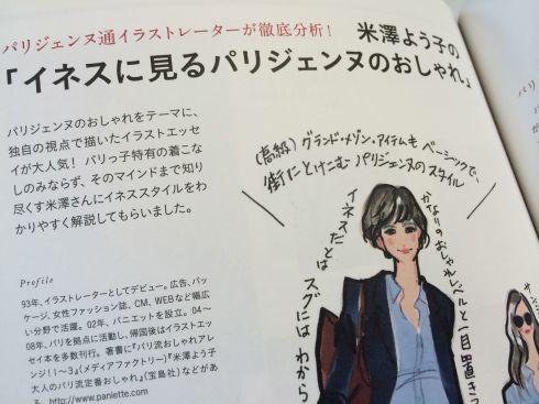 イネス本ほか、活動のお知らせ3つ_e0262430_05581424.jpg