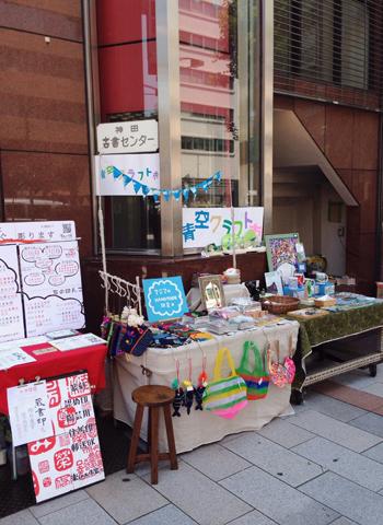 神保町 WaGoN Market(5/26)_d0156336_12191.jpg
