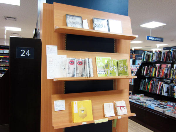 15' YOUNG ARTISTS\' BOOKS  FAIR_ 9th   / BOOKS KINOKUNIYA Shinjuku South Store_c0096440_5261471.jpg