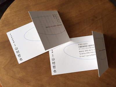 カードと名刺_c0191542_8595652.jpg