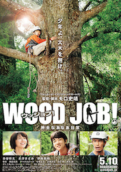 WOOD JOB!〜神去なあなあ日常〜_b0087556_18204866.png