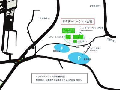 サタデーマーケット駐車場_e0207360_21571783.jpg