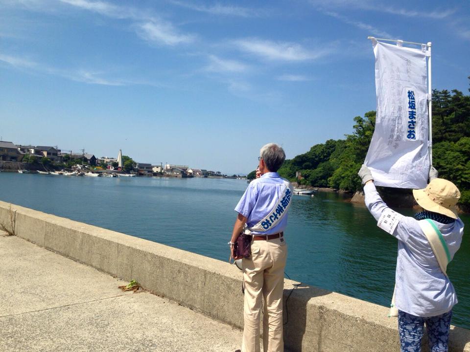 選挙戦三日目:山から海へ(5/26)_c0052876_0292319.jpg