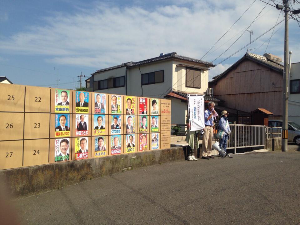 選挙戦三日目:山から海へ(5/26)_c0052876_0293617.jpg
