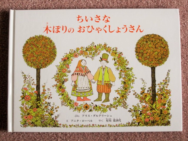 「ちいさな木ほりのおひゃくしょうさん」装飾が素敵で可愛いの。_c0084183_11591751.jpg
