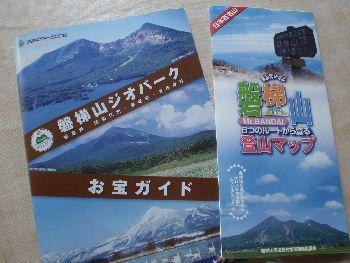 磐梯山ジオパークのパンフレットもご覧くださいな_a0096989_11515284.jpg