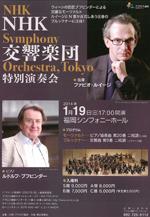 ルイージ指揮 NHK交響楽団 特別演奏会_e0344611_23081795.jpg