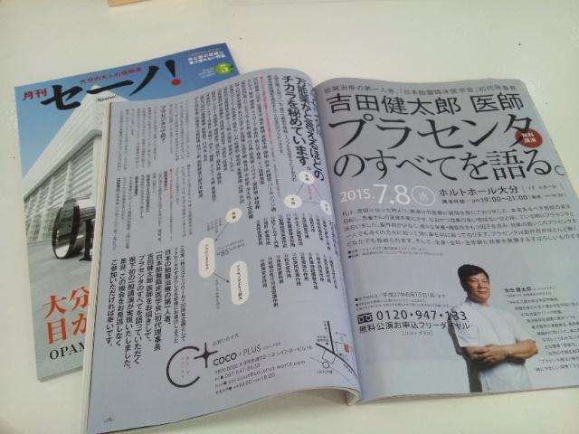 【吉田健太郎 医師 プラセンタのすべてを語る。】_a0322418_18421764.jpg