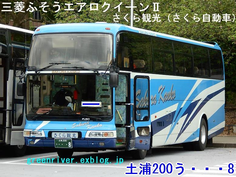 さくら観光(さくら自動車) 200う8_e0004218_21142968.jpg