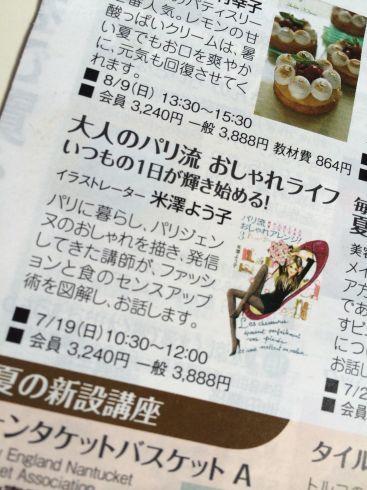NHK文化センター夏の講座でお会いしたい_e0262430_09424008.jpg