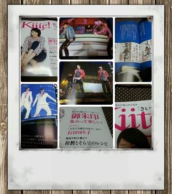 女性向け情報誌『Kiite』♪_d0219834_5112810.jpg