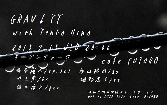 7/15(水) open 19:30   start20:00_f0004336_18194281.jpg