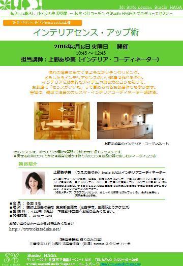 オープンハウスセミナー開催のご案内_a0254243_10484113.jpg