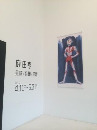 成田亨展_e0132147_17124065.jpg