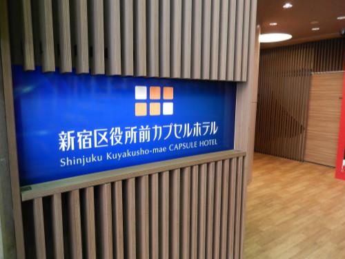 外国客に人気と噂の新宿区役所前カプセルホテルに泊まってみた_b0235153_12133713.jpg