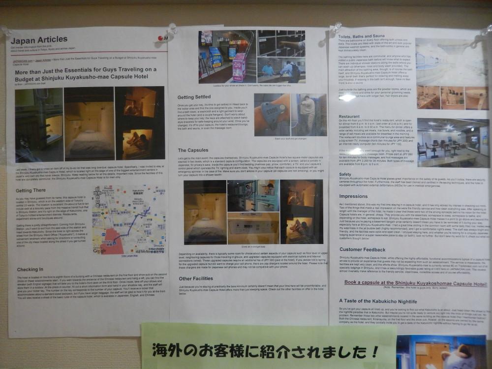 外国客に人気と噂の新宿区役所前カプセルホテルに泊まってみた_b0235153_121708.jpg
